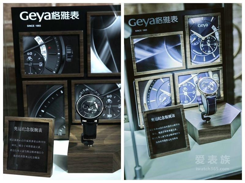 格雅表·中国力量,奥运纪念版腕表新品发布