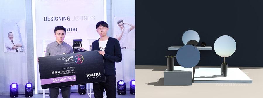 """2016 年台湾""""RADO 瑞士雷达表创星大赛""""获胜者荣耀揭晓 由 Alex Yeh 设计的""""Good Lock Mirror""""拨得头筹"""