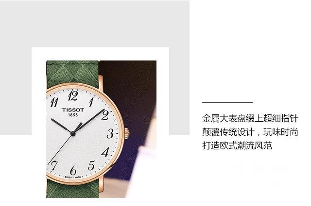 天梭——时尚简约,定义腕表新风范