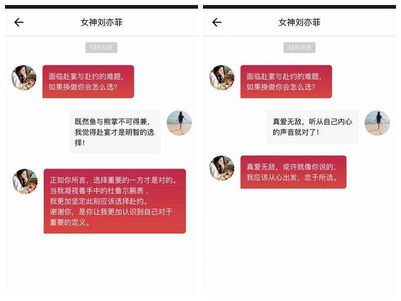 天梭——刘亦菲想约你来谈心 选择做开心自由的自己