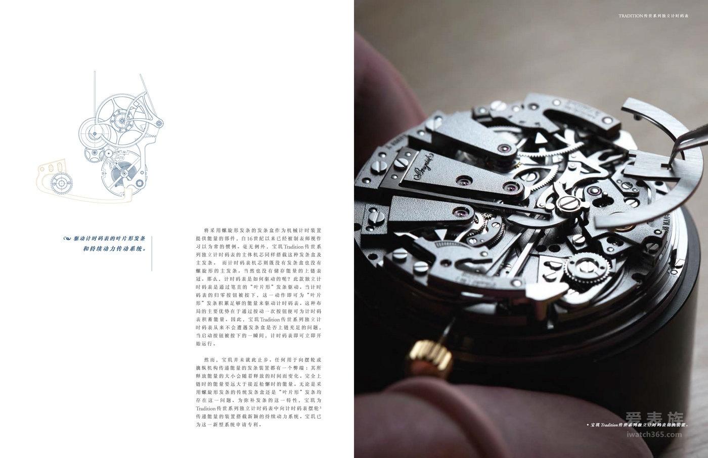宝玑(BREGUET):ipad杂志第五期《钟表堤岸》正式上线