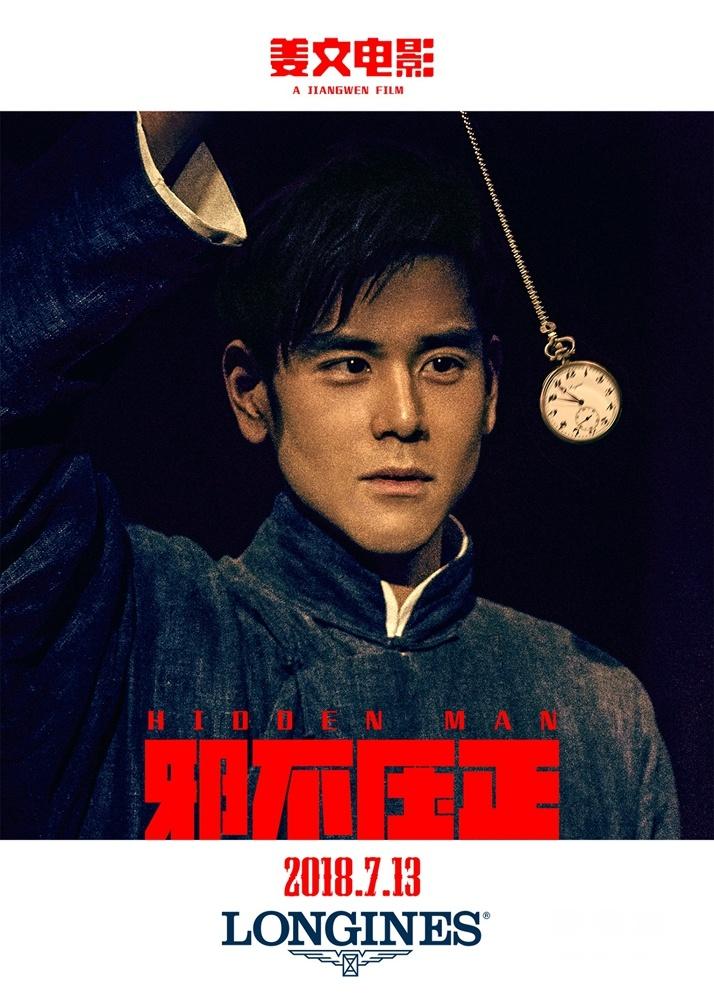 彭于晏为电影搭配古董怀表 《邪不压正》细节还原民国北平
