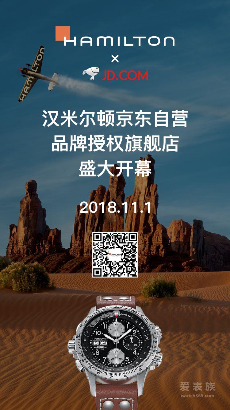 汉米尔顿京东旗舰店11.1盛大开业