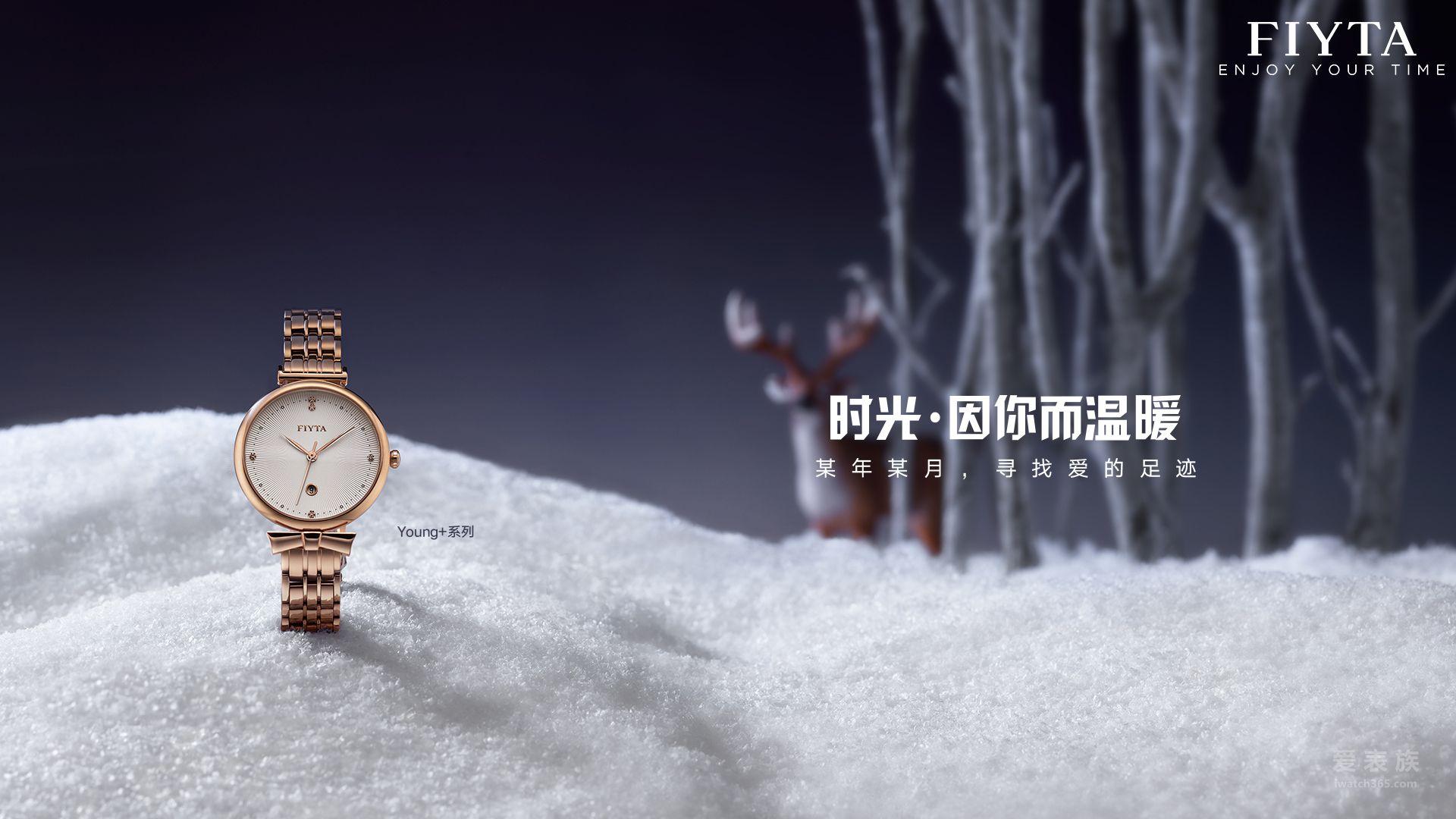 时光·因你而温暖 ——飞亚达与你相伴温暖冬日,悦享时光馈赠