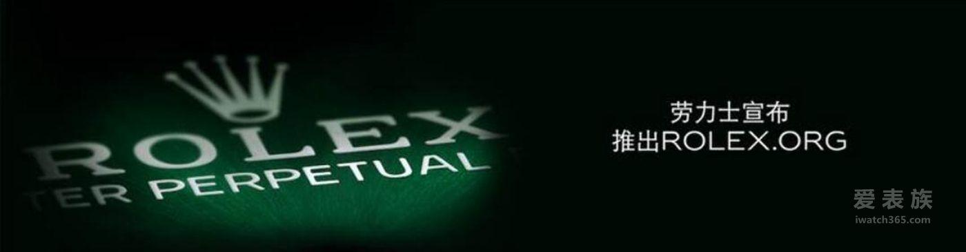 劳力士宣布推出ROLEX.ORG网站