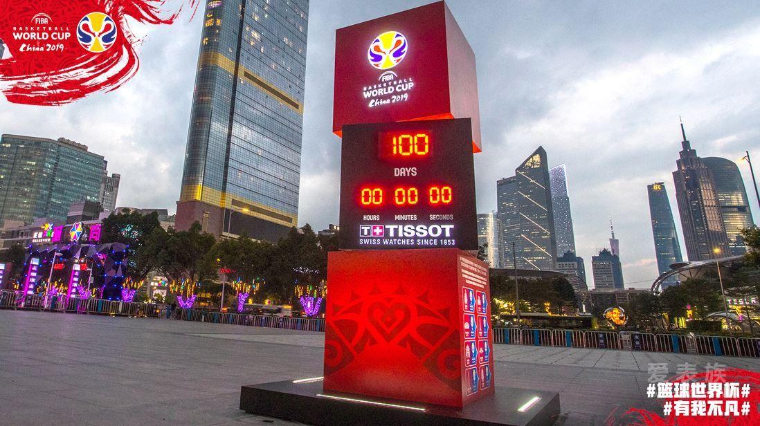 LET'S TISSOT 天梭表见证2019年国际篮联篮球世界杯吹响百日倒计时号角