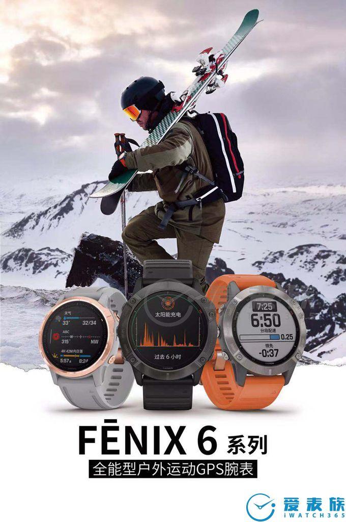戶外之選, Garmin fēnix 6 系列腕表正式發布