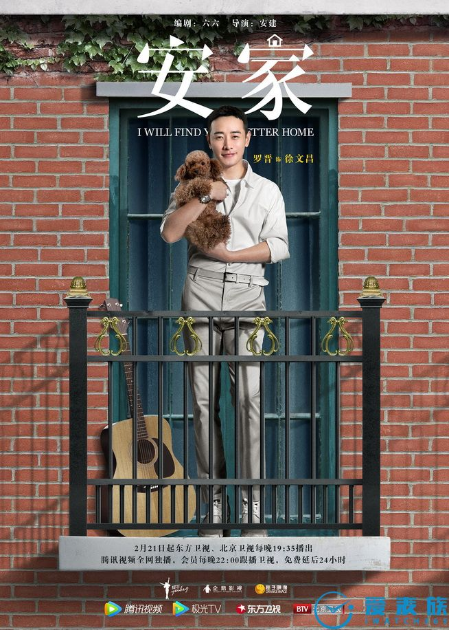 """現實主義都市劇《安家》正式定檔 Chopard蕭邦助力演員羅晉""""為愛安家"""""""