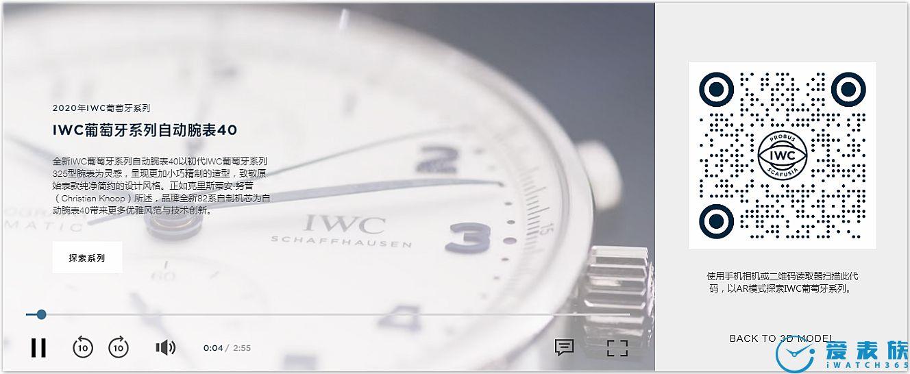 IWC萬國表以數字虛擬展廳 呈獻2020全新IWC葡萄牙系列腕表