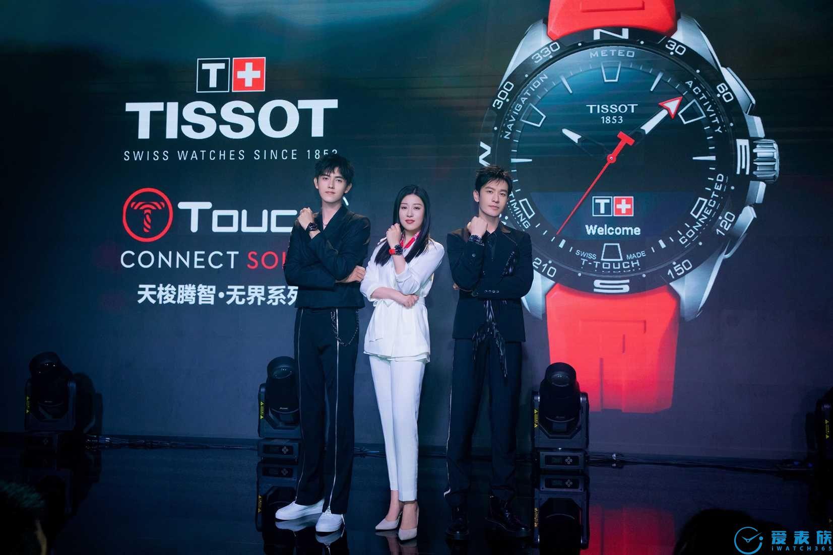 图1:TISSOT天梭表中国区副总裁戴俊珺女士与品牌全球形象代言人黄晓明先生、陈飞宇先生合影