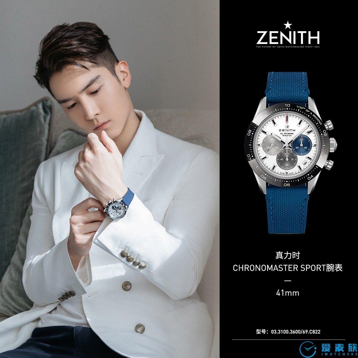 群星佩戴ZENITH 真力时CHRONOMASTER SPORT腕表  诠释缤纷魅力